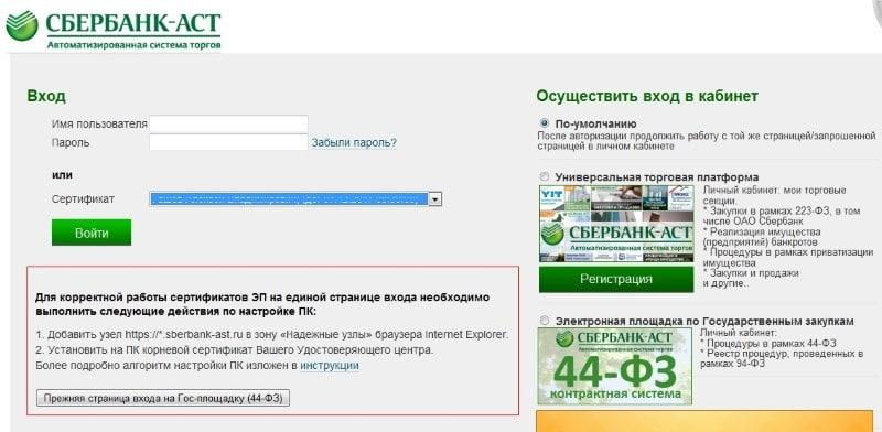 телефон техподдержки Сбербанк АСТ