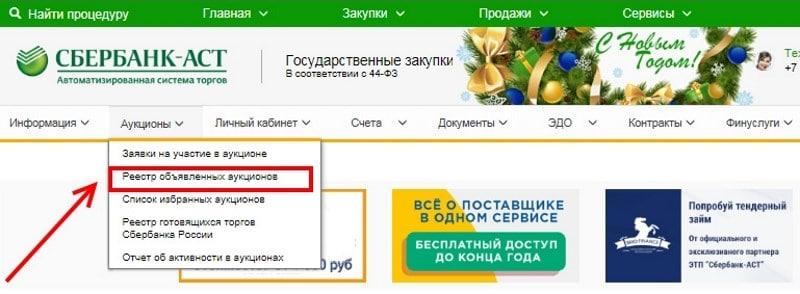 что такое Сбербанк АСТ