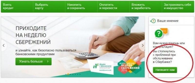 Сбербанк консультация онлайн