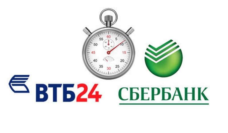 Изображение - Сколько идет перевод с втб на сбербанк skolko-idut-dengi-s-vtb-na-sberbank-1