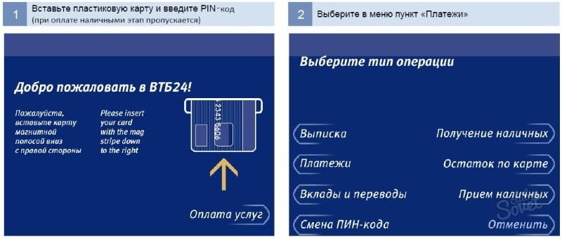 сколько идет перевод с ВТБ на Сбербанк
