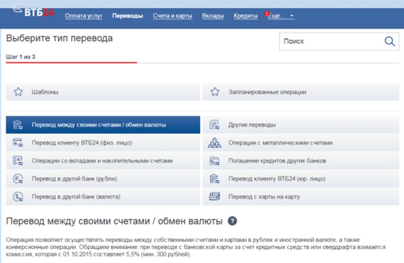 Изображение - Сколько идет перевод с втб на сбербанк skolko-idut-dengi-s-vtb-na-sberbank-3