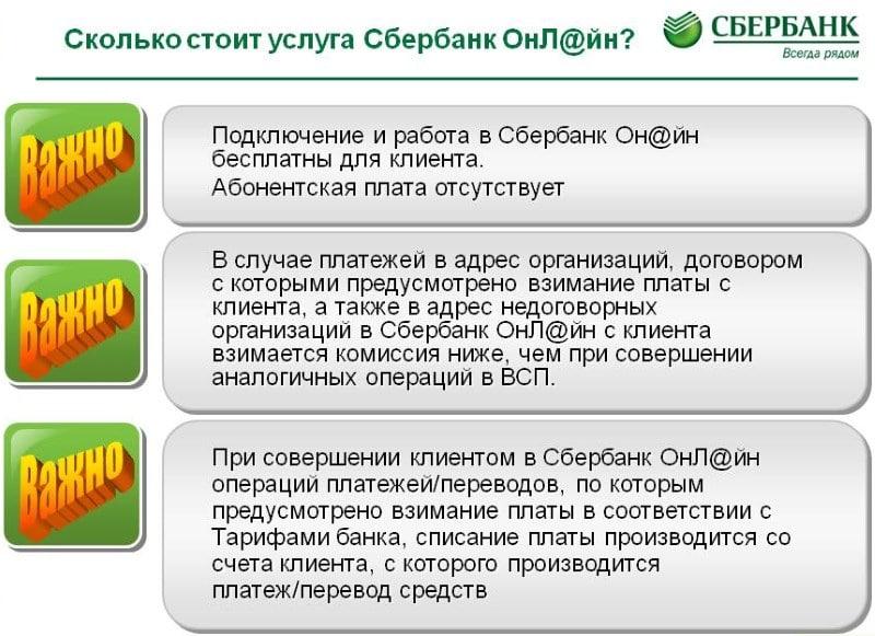 Изображение - Сколько стоит обслуживание и подключение сервиса сбербанк онлайн skolko-stoit-usluga-sberbank-onlajn-2