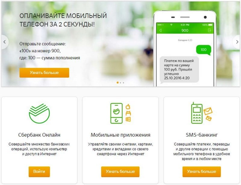 Изображение - Сколько стоит обслуживание и подключение сервиса сбербанк онлайн skolko-stoit-usluga-sberbank-onlajn-3
