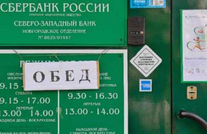 Изображение - Как работают филиалы от сбербанка в субботу so-skolki-do-skolki-obed-v-sberbanke-2