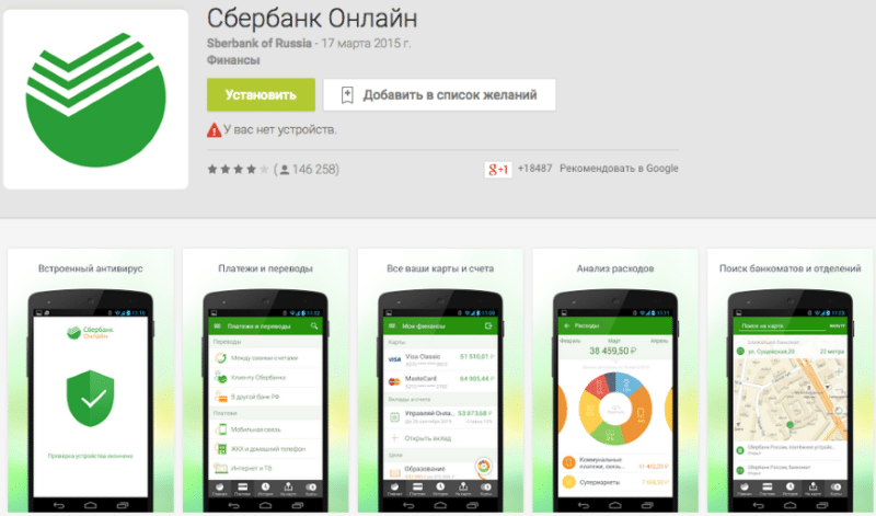 Изображение - Как работают филиалы от сбербанка в субботу so-skolki-do-skolki-obed-v-sberbanke-4