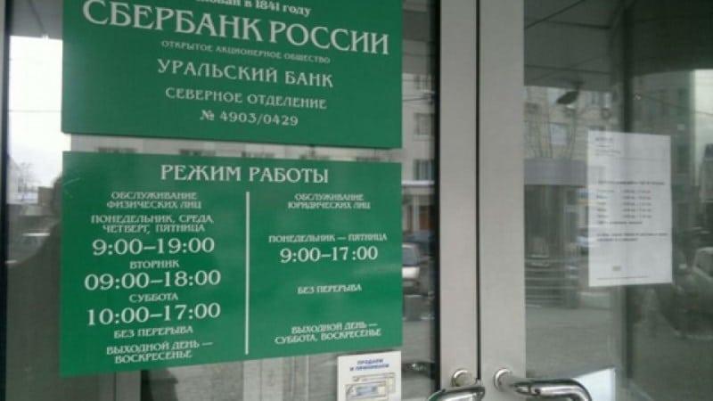 Изображение - Как работают филиалы от сбербанка в субботу so-skolki-do-skolki-obed-v-sberbanke1
