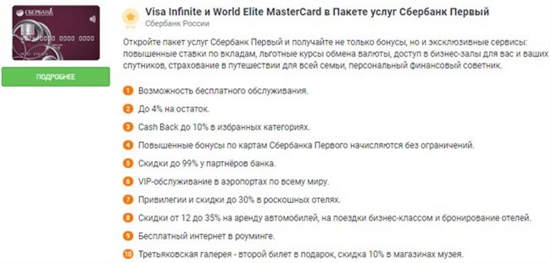 Сбербанк Visa Infinite Exclusive