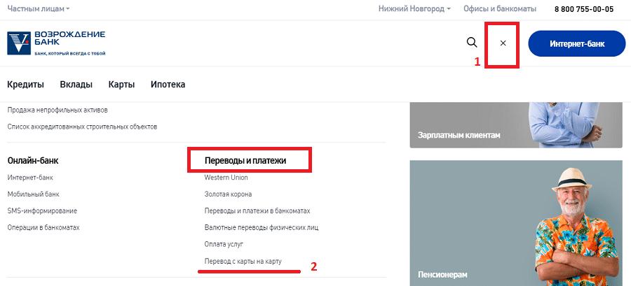 Изображение - Перевод денег с карты возрождения на телефон vozrozhdenie-perevod-s-karty-na-kartu2