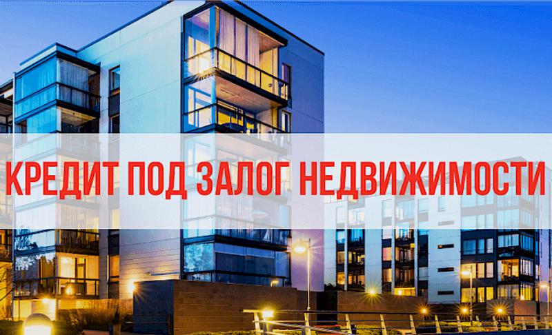 Альфа-Банк кредит под залог недвижимости