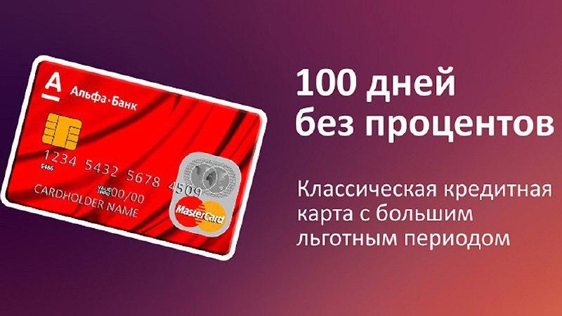 Альфа-Банк кредитная карта 100 дней без процентов условия и нюансы