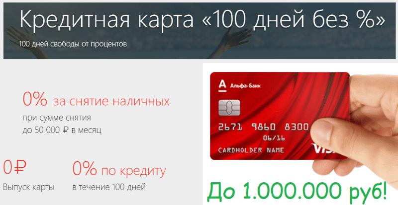 условия карты Альфа-Банка 100 дней без процентов