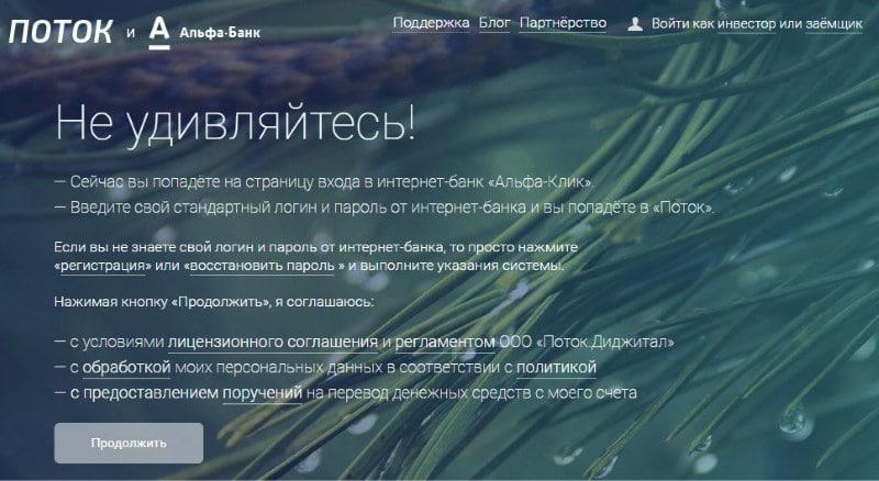 Регистрация ооо через альфа банк отзывы электронная отчетность договор