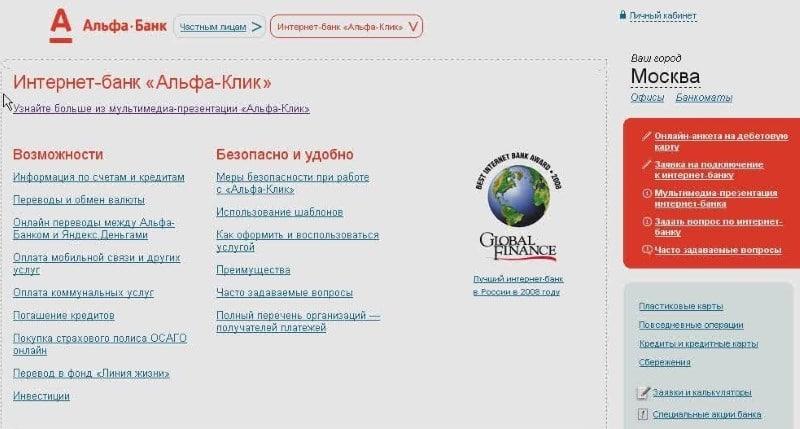 проверить задолженность по кредиту Альфа-Банка