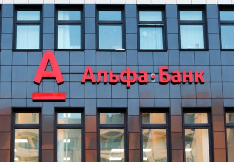 Альфа-Банк в рейтинге банков