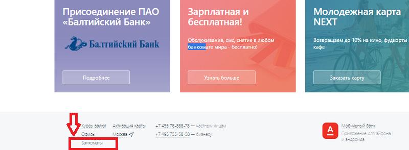 банки-партнеры Альфа-Банка без комиссии