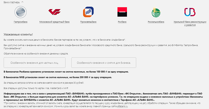 банкоматы-партнеры Альфа-Банка без комиссии