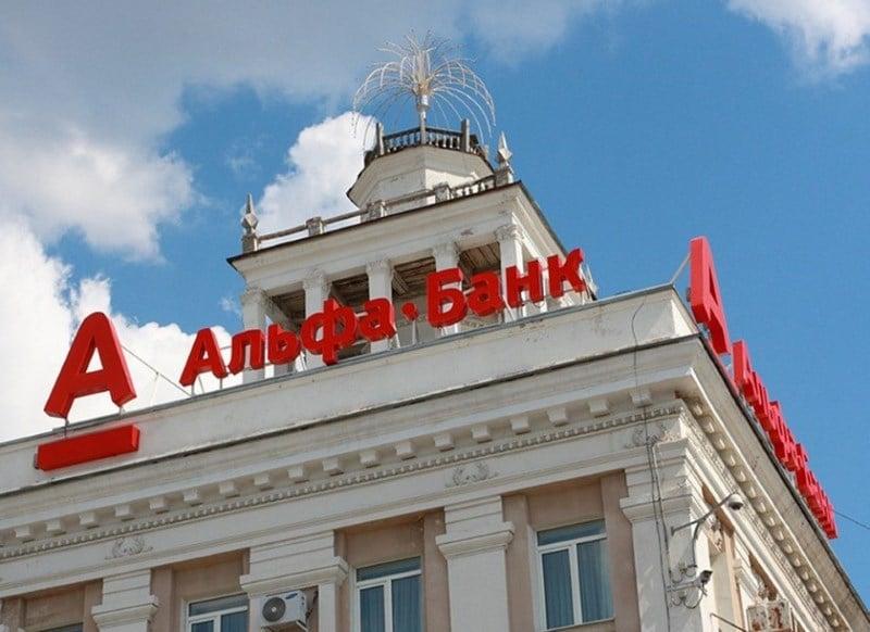 банки входящие в Альфа-Банк