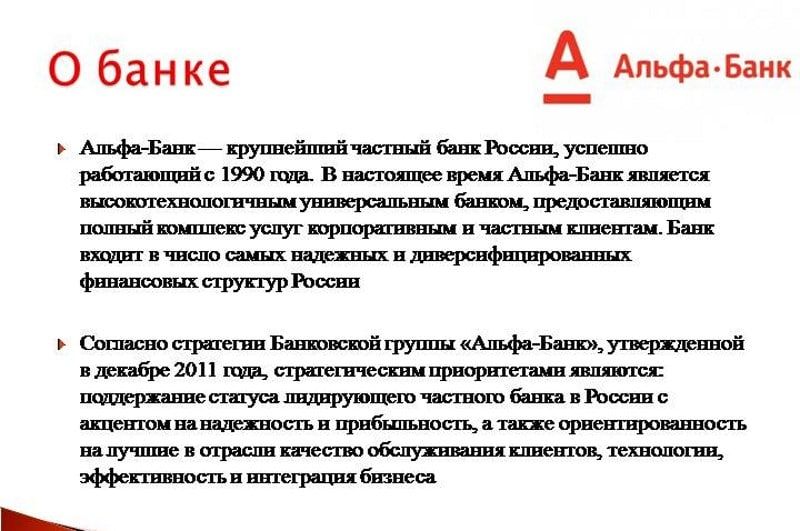 группа банков Альфа-Банк