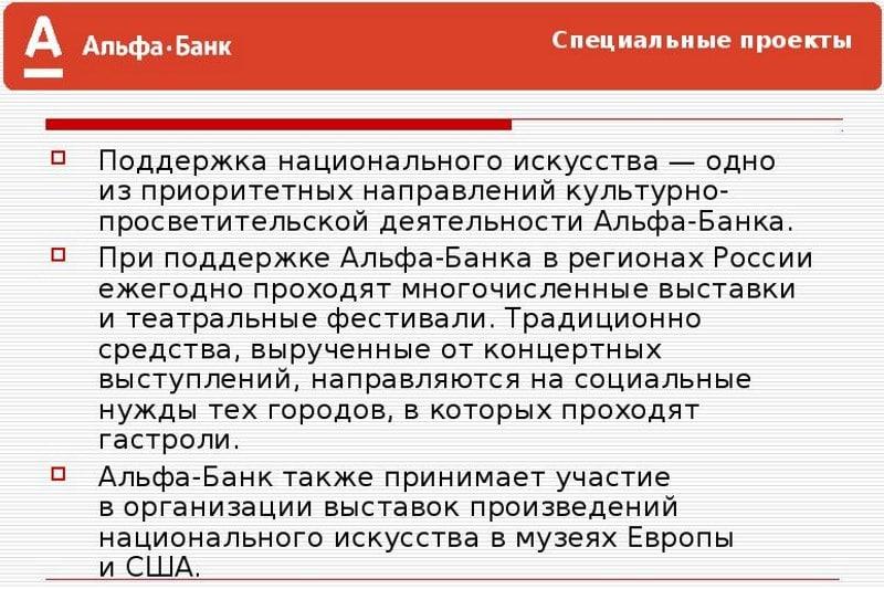 группа компаний Альфа-Банк
