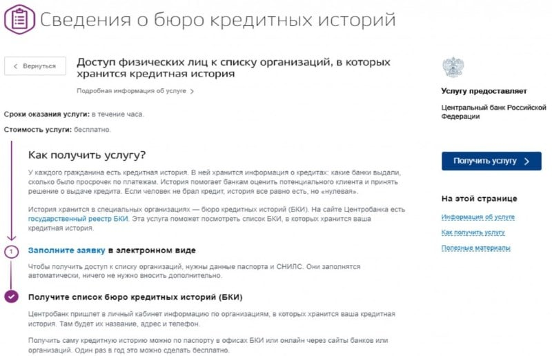 как посмотреть черный список Сбербанка России