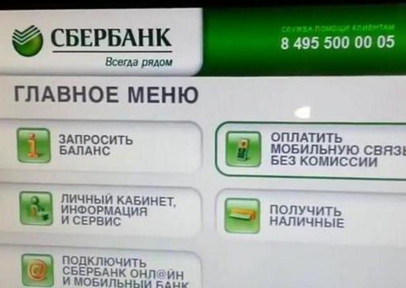 что делать если оставил карту в банкомате Сбербанка