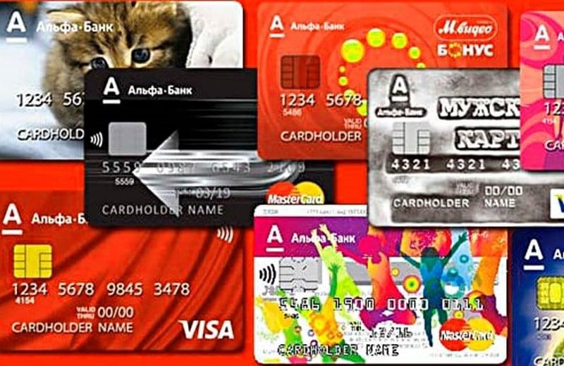 дебетовые карты Альфа-банка с бесплатным обслуживанием