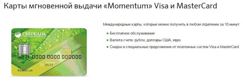 депозитные карты Сбербанка с начислением процентов