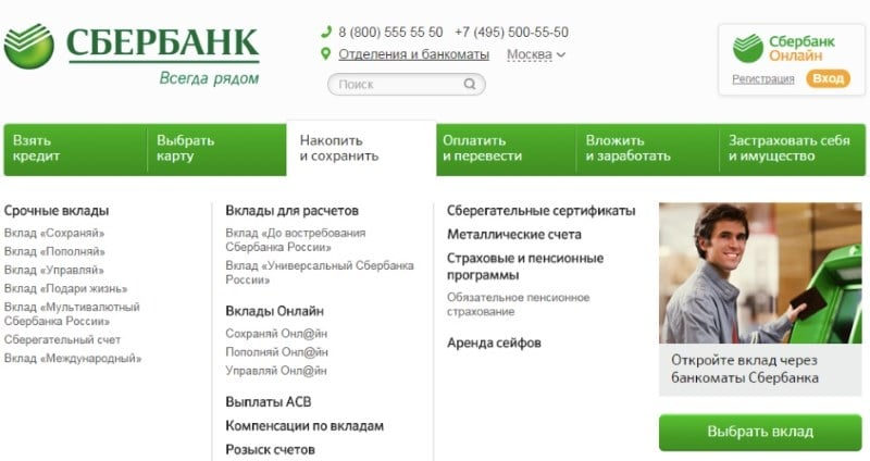 депозитные вклады в Сбербанке для физических лиц