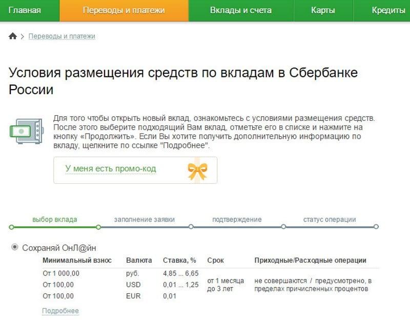 открыть депозитный счет в Сбербанке