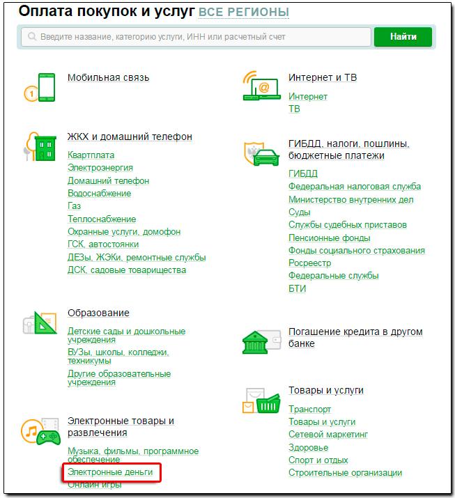 что такое Единый кошелек в Сбербанк Онлайн