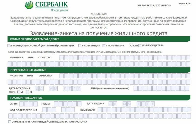 Восточный банк кредит онлайн заявка на карту
