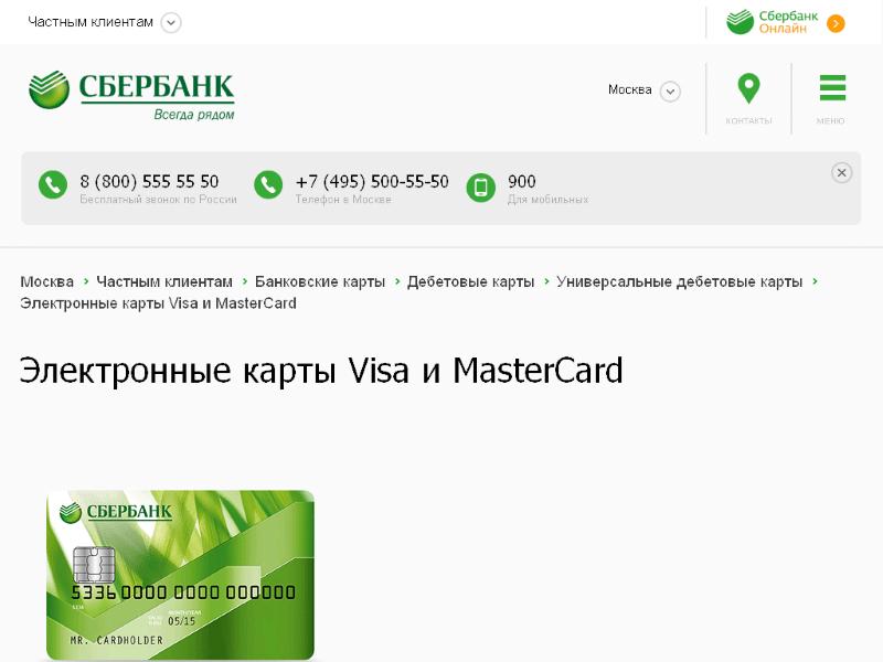 как получить электронную карту Сбербанка