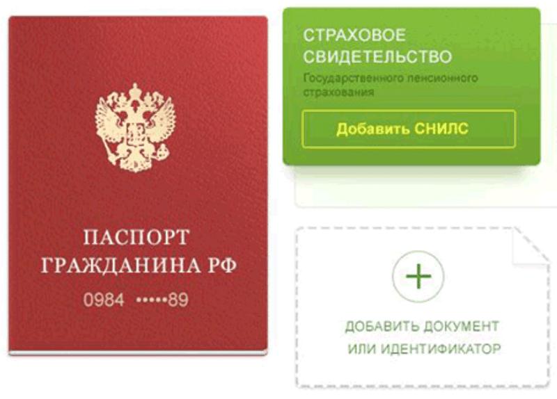 Можно ли оформить кредит по паспортным данным без паспорта