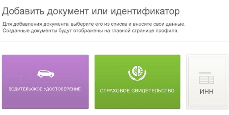 как поменять паспортные данные в Сбербанк Онлайн