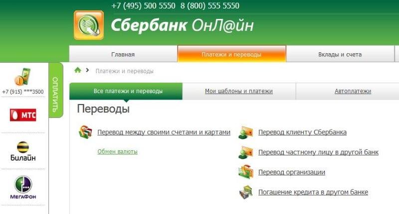 оплата алиментов через Сбербанк Онлайн