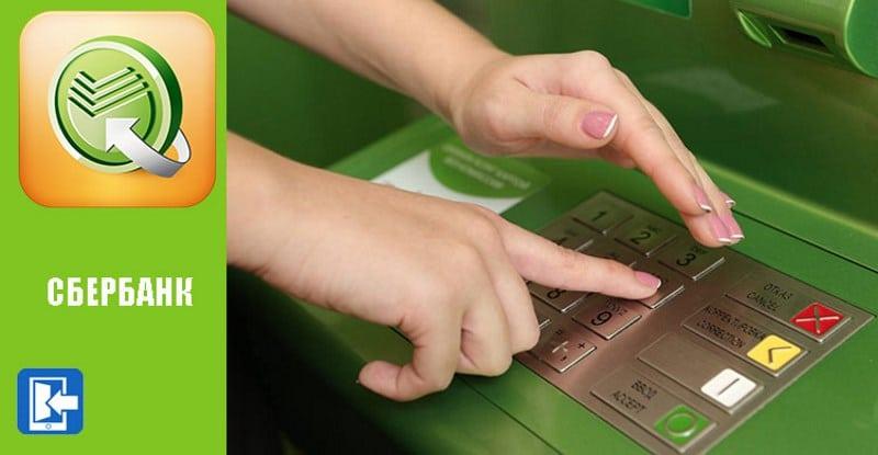 как подключить Сбербанк Онлайн через банкомат