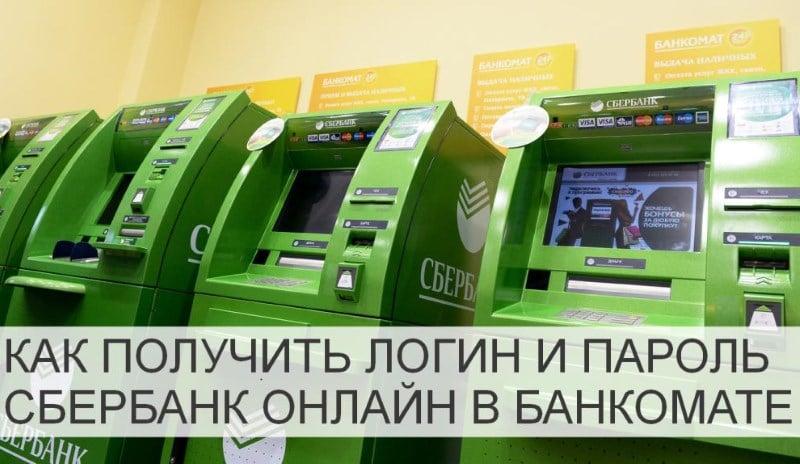 как получить одноразовые пароли Сбербанка в банкомате