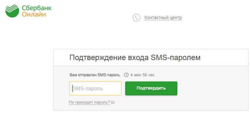 как получить одноразовые пароли Сбербанк