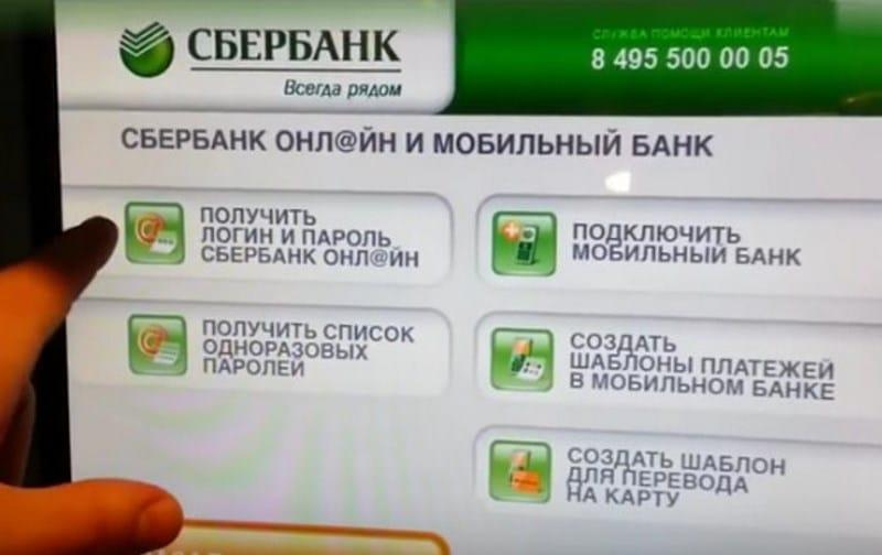 получить список одноразовых паролей Сбербанка