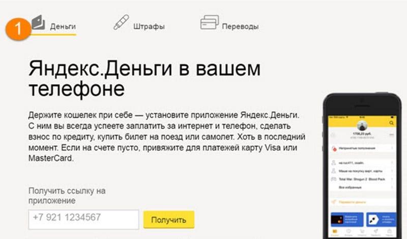 как положить деньги на Яндекс Деньги через терминал Сбербанка