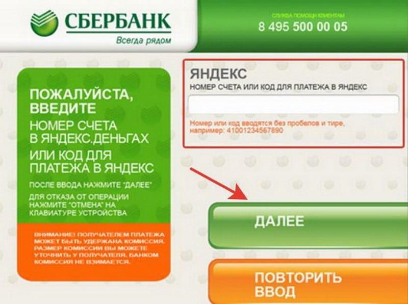 пополнить Яндекс кошелек через терминал Сбербанка