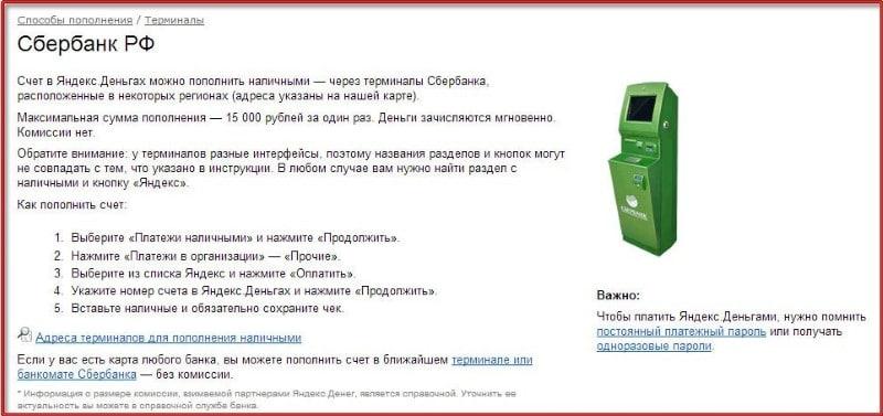 пополнение Яндекс-кошелька с помощью банкомата Сбербанка