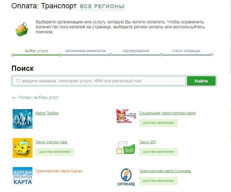 пополнить подорожник через интернет с банковской карты Сбербанка
