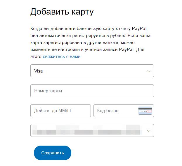 пополнить счет Paypal с банковской карты Сбербанка