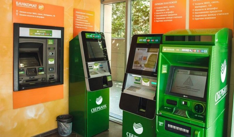 заявка на установку банкомата Сбербанка