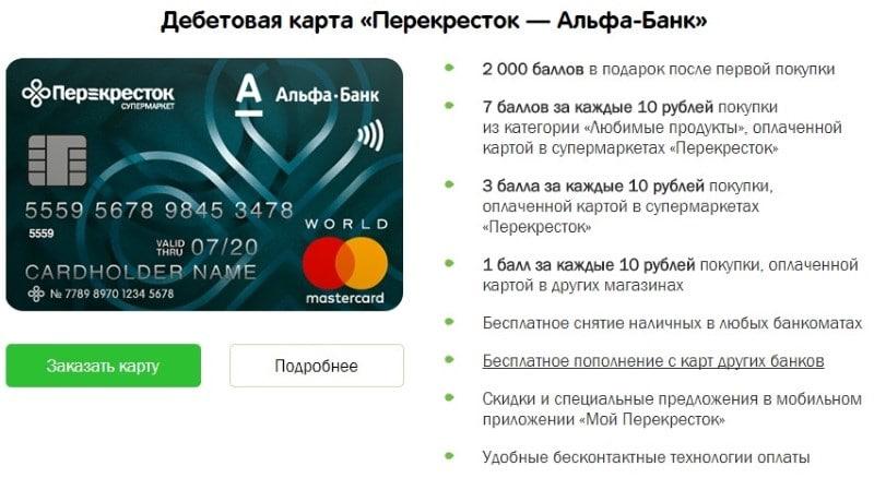 кредитная карта Альфа-Банка Перекресток