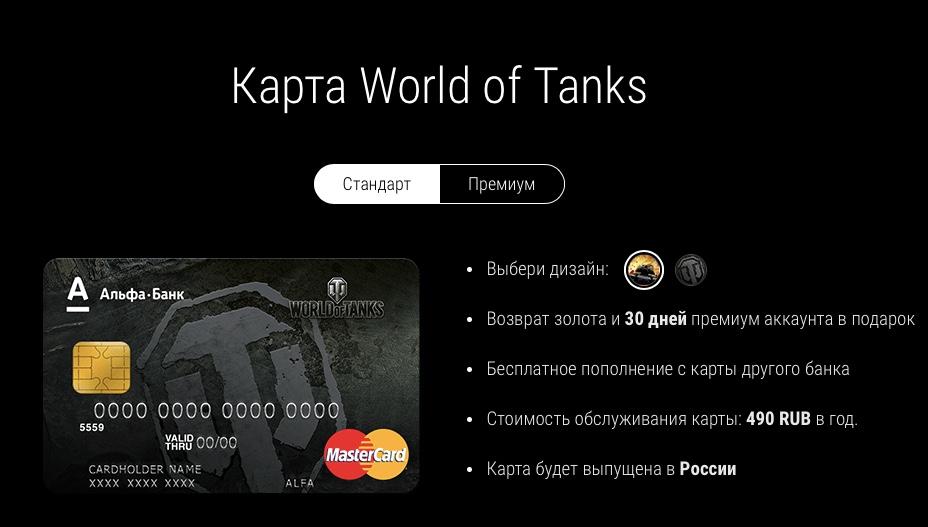 как активировать карту Альфа-Банка World of Tanks