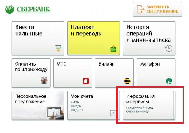 как получить код клиента Сбербанка