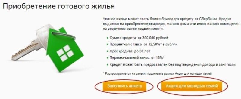 Изображение - Способы узнать через интернет, одобрили ли выдачу ипотеки в сбербанке komu-dajut-ipoteku-na-zhile-v-sberbanke-2